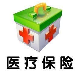 明年1月1日起抚顺提高城镇居民医保待遇 _频道