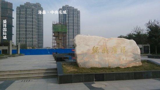 为了更好的宣传展示亳州曹魏文化特色,特意将魏武广场四尊锻铜人面像