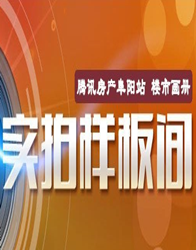 实拍样板间_阜阳热点专题_阜阳房产_腾讯房产_腾讯网