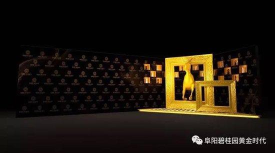 碧桂园·黄金时代:产品发布会暨春季寰球风尚大赏