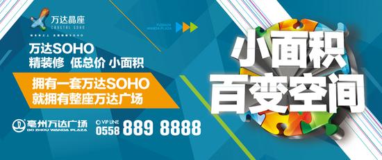 万达精装SOHO 全功能到底可以用来干什么呢