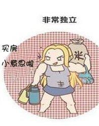 女汉子VS软妹子_阜阳热点专题_阜阳房产_腾讯房产_腾讯网