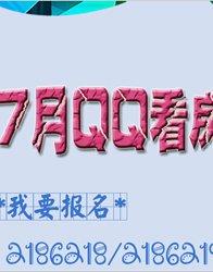阜阳7月12日QQ看房团_阜阳热点专题_阜阳房产_腾讯房产_腾讯网