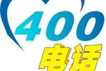 腾讯房产专属免费400电话
