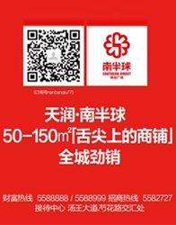 南半球台湾美食节_亳州热点专题_亳州房产_腾讯房产_腾讯网