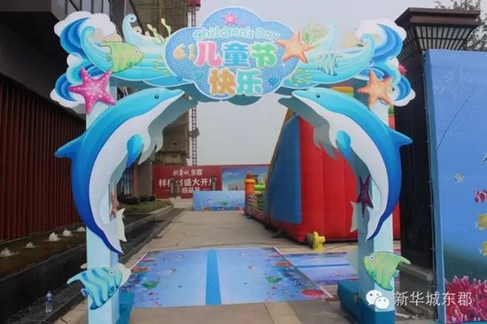 """新华城东郡:3d绘画海洋展呈现美轮美奂""""六一节""""图片"""