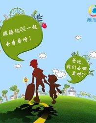 亳州首期QQ看房团_亳州热点专题_亳州房产_腾讯房产_腾讯网