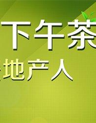 腾讯下午茶第一期_阜阳热点专题_阜阳房产_腾讯房产_腾讯网