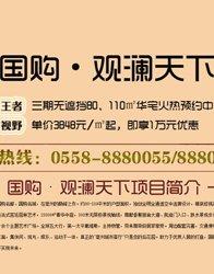 国购・观澜天下_亳州热点专题_亳州房产_腾讯房产_腾讯网