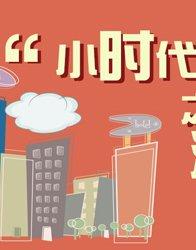 小时代之淘房记_阜阳热点专题_阜阳房产_腾讯房产_腾讯网