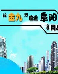 阜阳八月房价略有上涨_阜阳热点专题_阜阳房产_腾讯房产_腾讯网