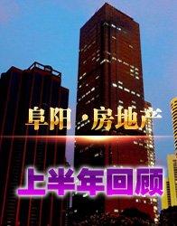 阜阳迷你首页攻略_阜阳热点专题_阜阳房产_腾讯房产_腾讯网