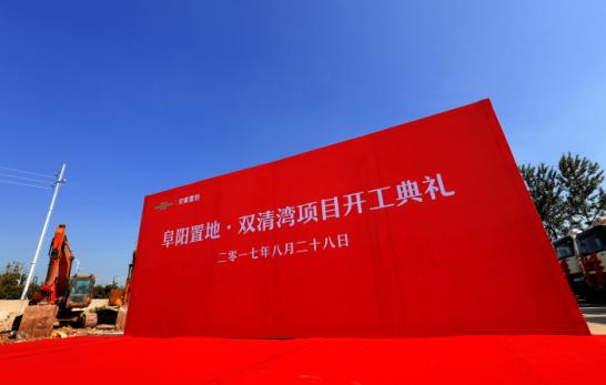 热烈祝贺安徽置地·双清湾项目开工典礼盛大举办