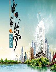 中国梦 住房梦_阜阳热点专题_阜阳房产_腾讯房产_腾讯网