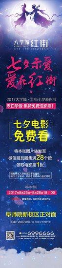 七夕示爱 爱在红街 【大学城·红街】请您免费看电影