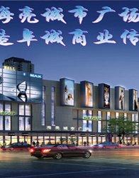 阜阳城市商业传奇_阜阳热点专题_阜阳房产_腾讯房产_腾讯网