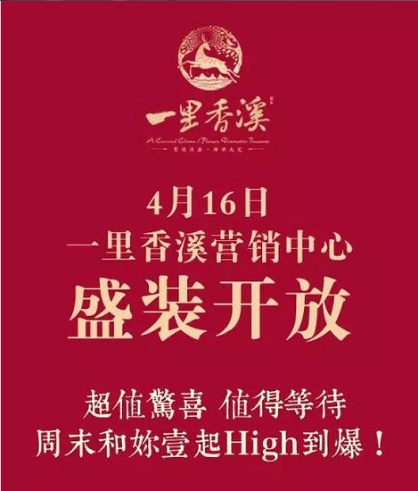 4月16日一里香溪营销中心即将开放 十万斤大米免费送