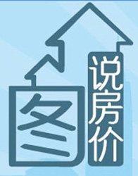 图说阜阳八月房价_阜阳热点专题_阜阳房产_腾讯房产_腾讯网