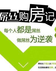 屌丝购房记_阜阳热点专题_阜阳房产_腾讯房产_腾讯网