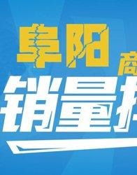 阜阳8月商品住宅销量榜_阜阳热点专题_阜阳房产_腾讯房产_腾讯网