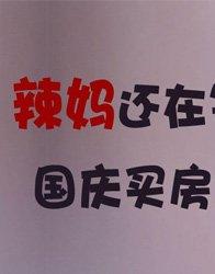 辣妈买房记 国庆总动员_阜阳热点专题_阜阳房产_腾讯房产_腾讯网