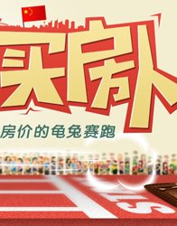 中国买房人_阜阳热点专题_阜阳房产_腾讯房产_腾讯网