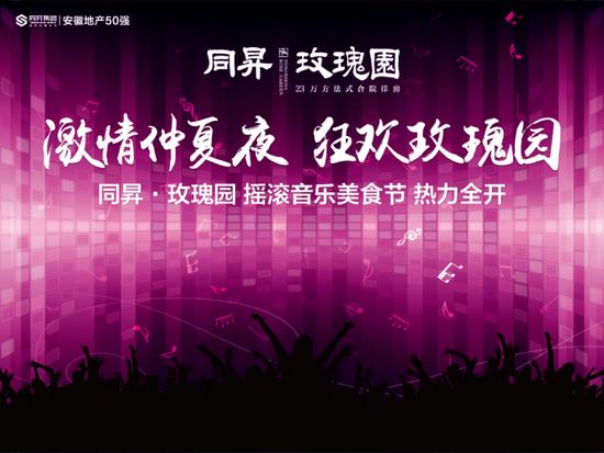 同昇·玫瑰园摇滚音乐美食节热力全开 你做好准备了吗?