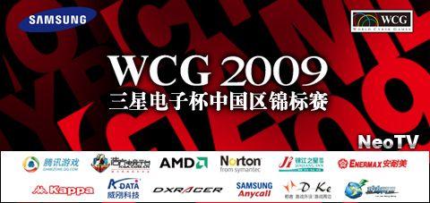 WCG2009郑州赛区:苏总意外落马