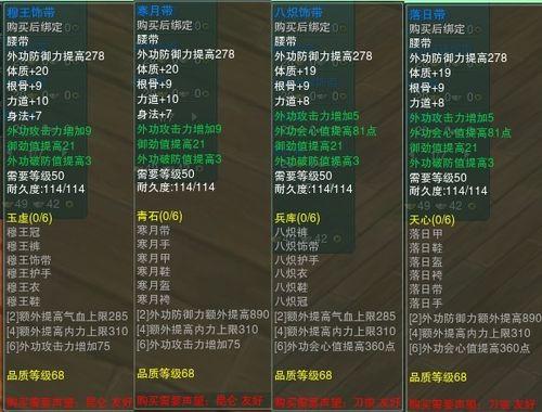 [纯阳]全面分析战场装—哪套更适合剑宗PK
