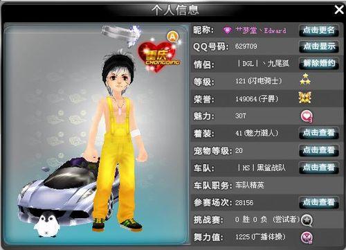 官方测试手揭秘QQ飞车月光女神的魔力