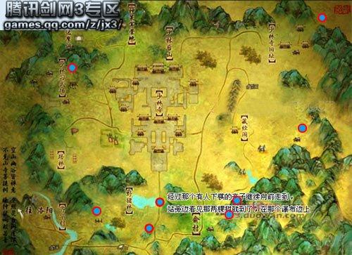 [任务]剑网3少林扶摇直上任务NPC位置