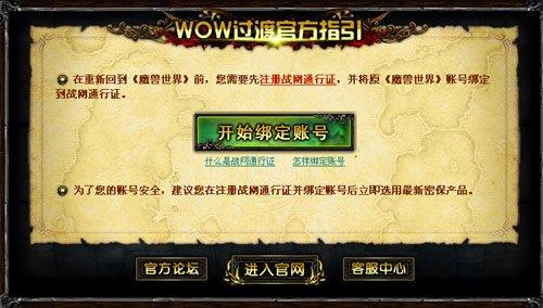 魔兽世界官网正式上线 战网注册开放