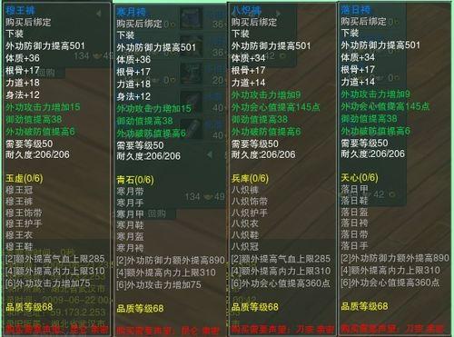 [纯阳]全面分析所有战场装 哪套更适合剑宗?