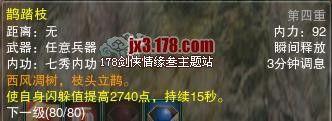 [七秀]剑网3极限服荻花宫七秀开火车攻略