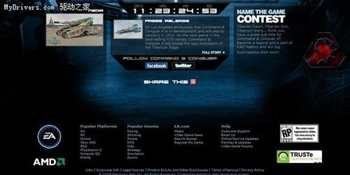 《命令与征服4》PC独占 AMD参与开发