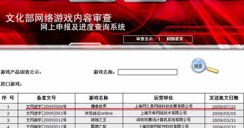 文化部网络游戏审批进度查询系统最新截图