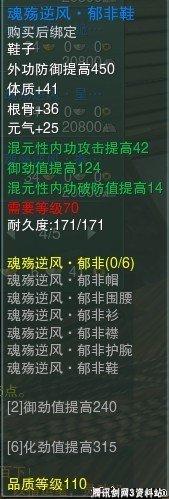 [装备]剑侠3恶人谷最新70级声望套装