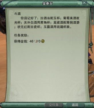 [任务]剑网3门荒漠任务 斗酒之任务流程