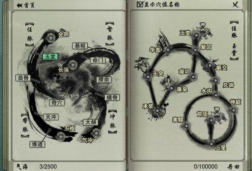 3D网游《剑网3》全新经脉界面展示