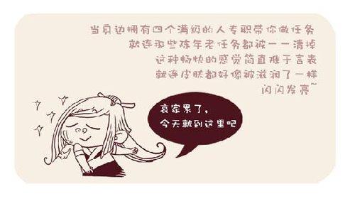 """漫画讲述在剑网3""""极限封测""""的日子"""