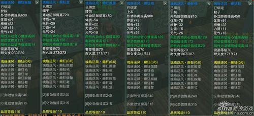 [装备]剑网3少林战场装属性全展示