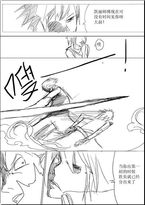 DNF漫画图片《物语团漫画》(1-11集)同人小人天使图片