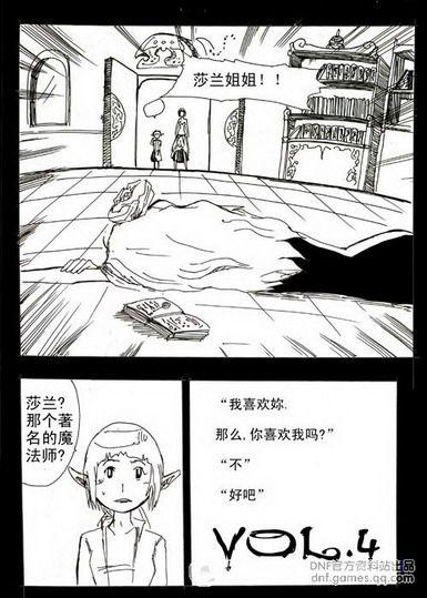 DNF漫画天使《软件团物语》(1-11集)手绘板画漫画同人图片