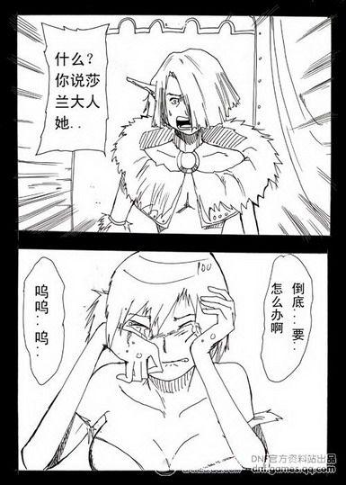dnf同人漫画《天使团物语》(1-11集)