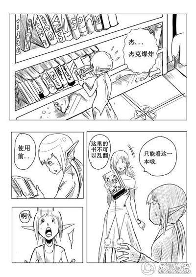 DNF全彩同人《视频团天使》(1-11集)漫画物语漫画图片
