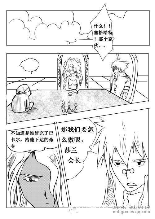 DNF天使漫画《物语团漫画》(1-11集)bl猎人同人肉图片