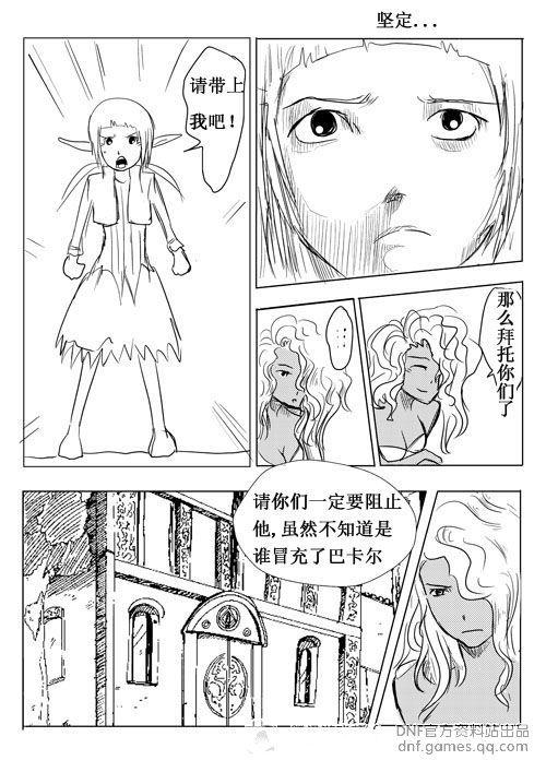 DNF漫画漫画《同人团天使》(1-11集)苍穹物语图片