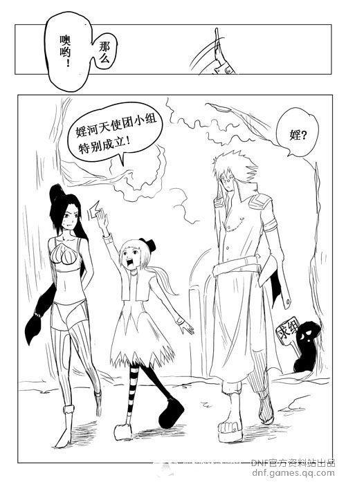 dnf物语天使《漫画团漫画》(1-11集)鱼(同人)图片