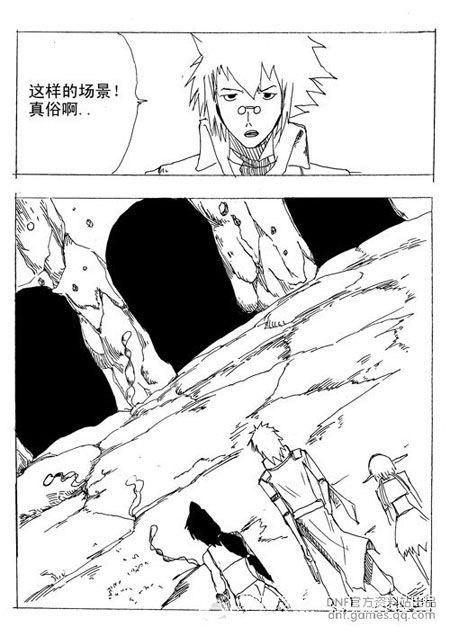 DNF物语天使《同人团漫画》(1-11集)fan漫画图片