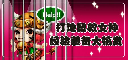 QQ三国打地鼠救女神经验炫装大犒赏